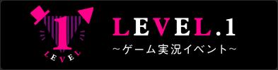 『level.1』~ゲーム実況イベント~