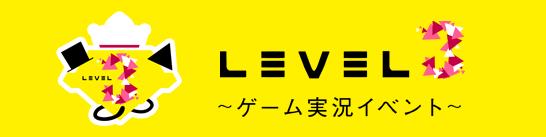 『level.3 in 武道館』~ゲーム実況イベント~